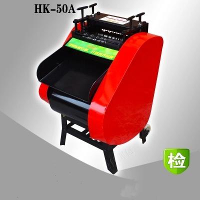 HK-50A scrap cable stripping machine